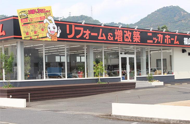 福山ショールーム