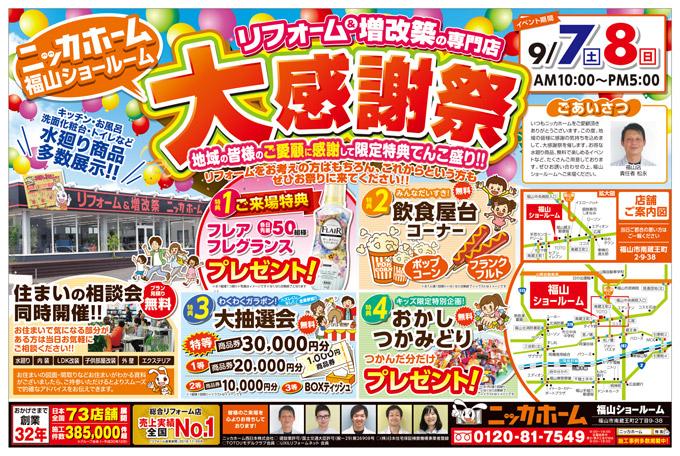 190907fukuyama_omote_0819_web.jpg