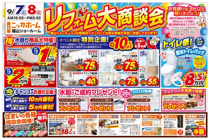 190907fukuyama_ura_0819_web.jpg