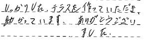 エクステリアリフォーム 福山市 M様